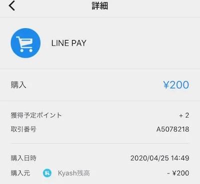 kyash_linepay支払い