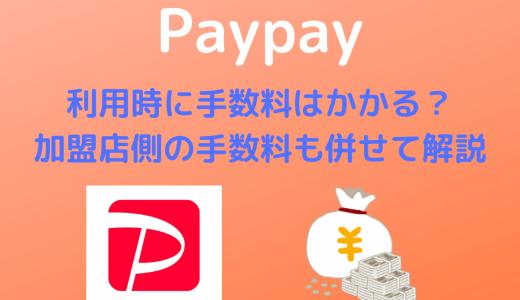 【Paypay】利用時に手数料はかかる? | 加盟店側の手数料も合わせて解説!