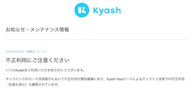 kyash_不正利用