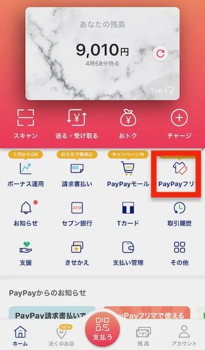 Paypay_特典