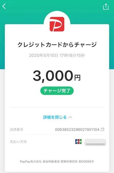 Paypay_利用履歴