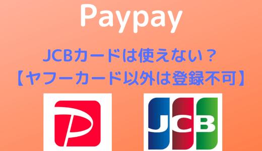 【Paypay】JCBカードは使えない?【ヤフーカード以外は登録不可】