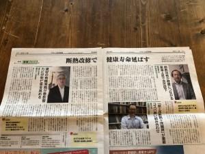 【性能向上リフォーム】リフォーム産業新聞に掲載されました