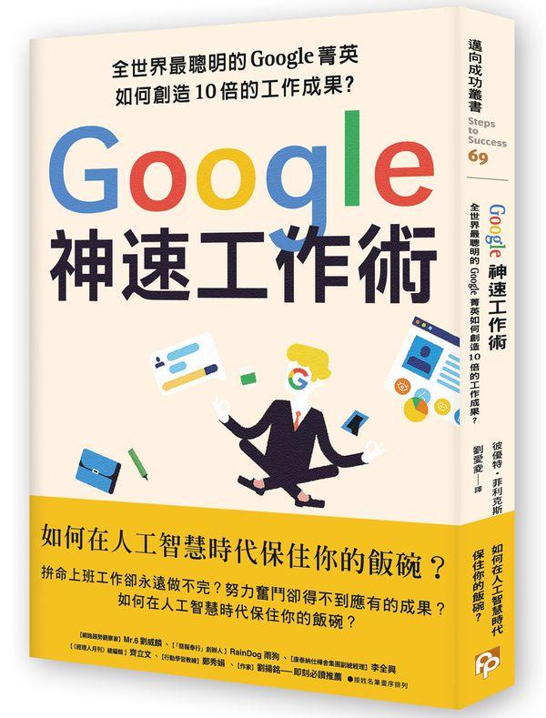Google神速工作術