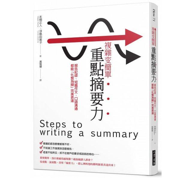 複雜變簡單 重點摘要力:報告記錄、短篇作文、口語溝通都能「化繁為簡」完美表達