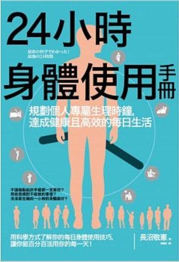24小时身体使用手册:规划个人专属生理时钟,达成健康且高效的每日生活