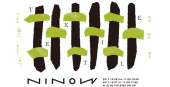 繊維産地で活動する若手テキスタイルデザイナーとは?6名による合同展示会『NINOW (になう)』が開催