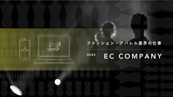 【連載】ファッション・アパレル業界の仕事 vol.2 EC COMPANY②