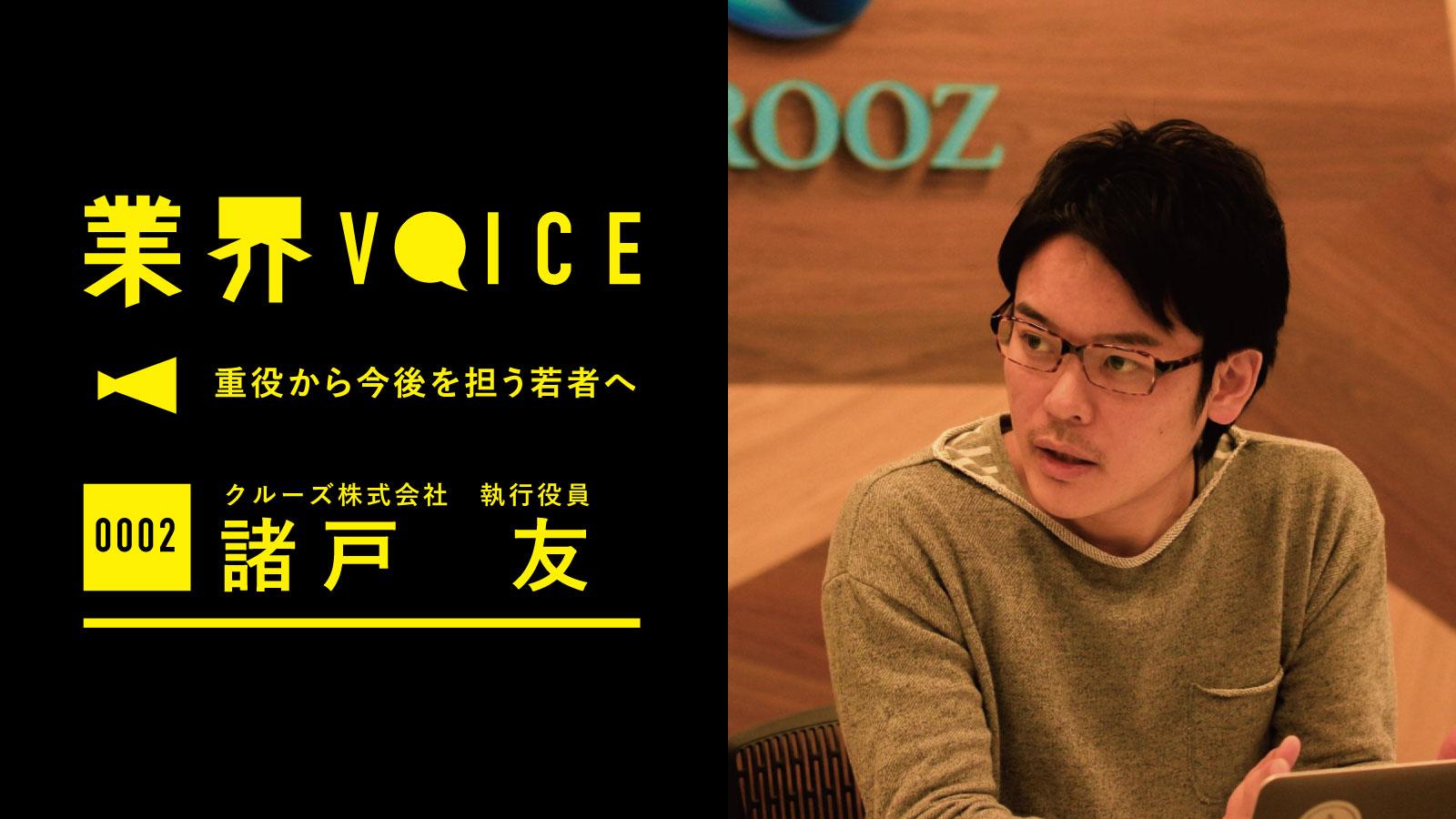 【業界VOICE|重役から今後を担う若者へ】vol.2:クルーズ株式会社 執行役員 諸戸友