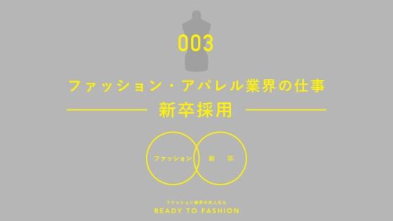 【連載】ファッション・アパレル業界の仕事|vol.3 新卒採用②
