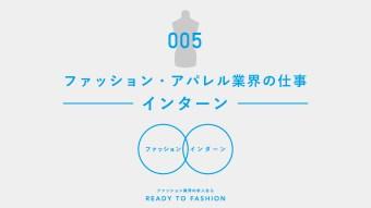 【連載】ファッション・アパレル業界の仕事|vol.5 インターン②
