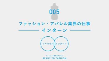 【連載】ファッション・アパレル業界の仕事 vol.5 インターン①