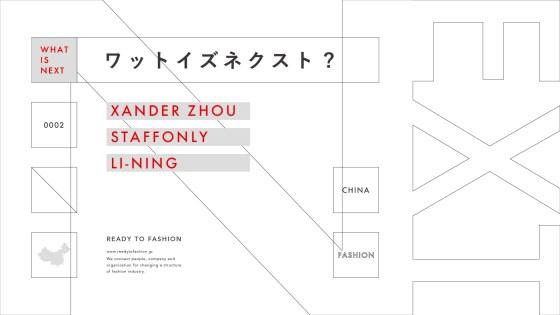 【連載】「WHAT IS NEXT」次世代を担うファッションブランド vol.2:中国編