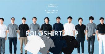 """着丈・シェイプが選べる全112通りのポロシャツ""""FABRIC TOKYO POLO SHIRT 2019""""販売開始!"""