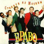 04-Браво-BRAVO-Стиляги-из-Москвы-Fops-From-Moscow