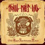 07-Тролль-Гнёт-Ель-TROLL-GNET-EL-1516-Orden-Presvetlogo-Hmelia-1516-Order-of-the-Holy-Hop