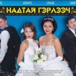 11-THE-PILOTS-Надтай-гэрлээч-Marry-Me-OST