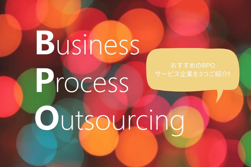 おすすめのBPO サービス企業を3選