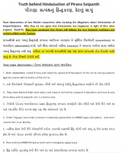 Truth behind Hinduisation of Satpanth & use of Taqiyya