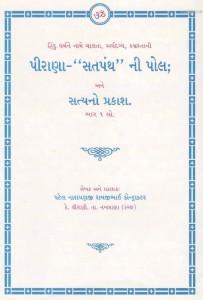 Pirana Satpanth ni Pol Ane Satya no Prakash