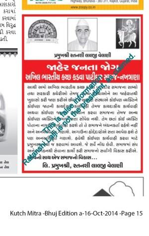 Kutch Mitra -2014-10-16 -False
