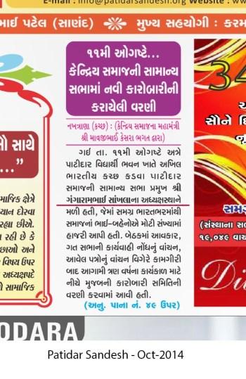 Patidar Sandesh 10-Oct-2014