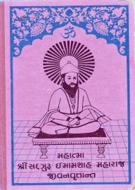 imam-shah-pirana