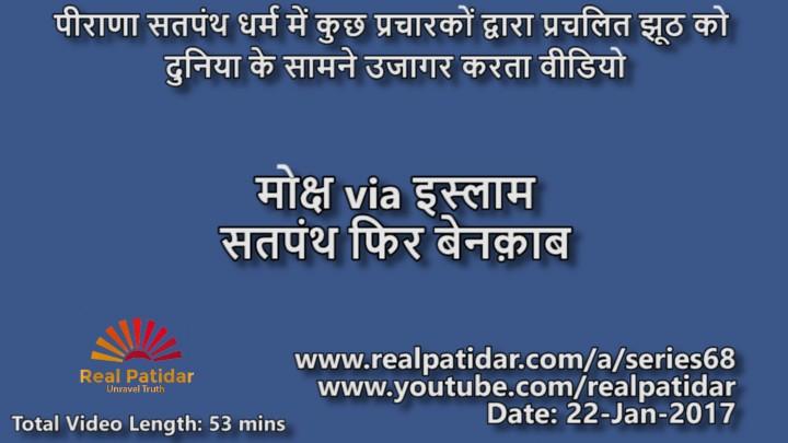 "Series 68 – ""Moksh Via Islam – Satpanth Fir Benakab"" (Reminding the vow of Janardhan Maharaj)"