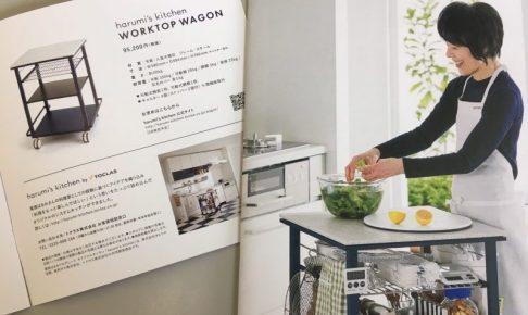 福岡、リフォーム、キッチン、トクラス、栗原はるみ