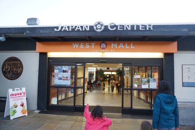 JapanTown_Mall