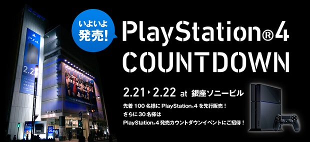 PS4 Japan