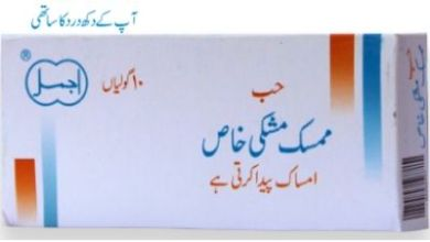 Photo of Herbal Medicine for Sexually Long Time in Pakistan.