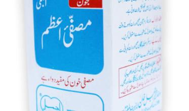 Photo of Best Herbal Product For Blood Purification – Majun Musaffi Azam
