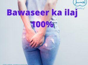 Photo of Bawaseer ka ilaj 100%