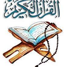 Photo of How Can I Research The Online Quran Teaching Academy In UK?
