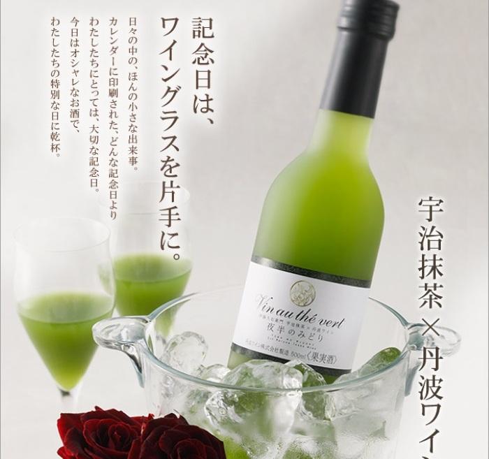 greentea-wine