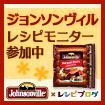 ジョンソンヴィル ソーセージの料理レシピ
