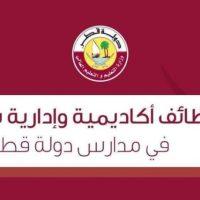 انتداب مدرسين بدولة قطر