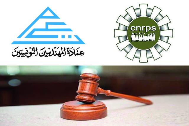 """عمادة المهندسين تقرّر مقاضاة الرئيس المدير العام لـ """"CNRPS"""""""