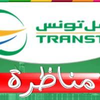 مناظرة شركة النقل بتونس | Concours de TRANSTU