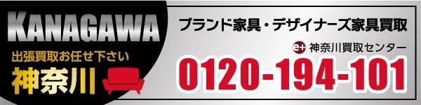 神奈川横浜買取センター0120-194-101