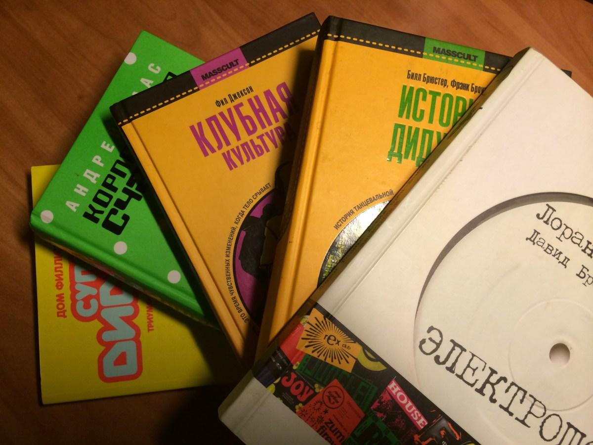 Список литературы для диджеев, книги про диджеинг, про клубную культуру и не только