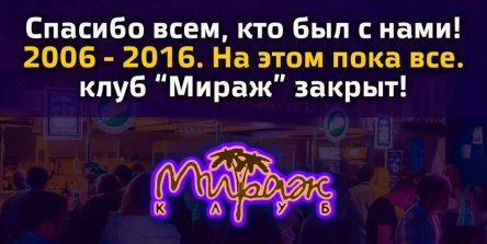 mirazhclub