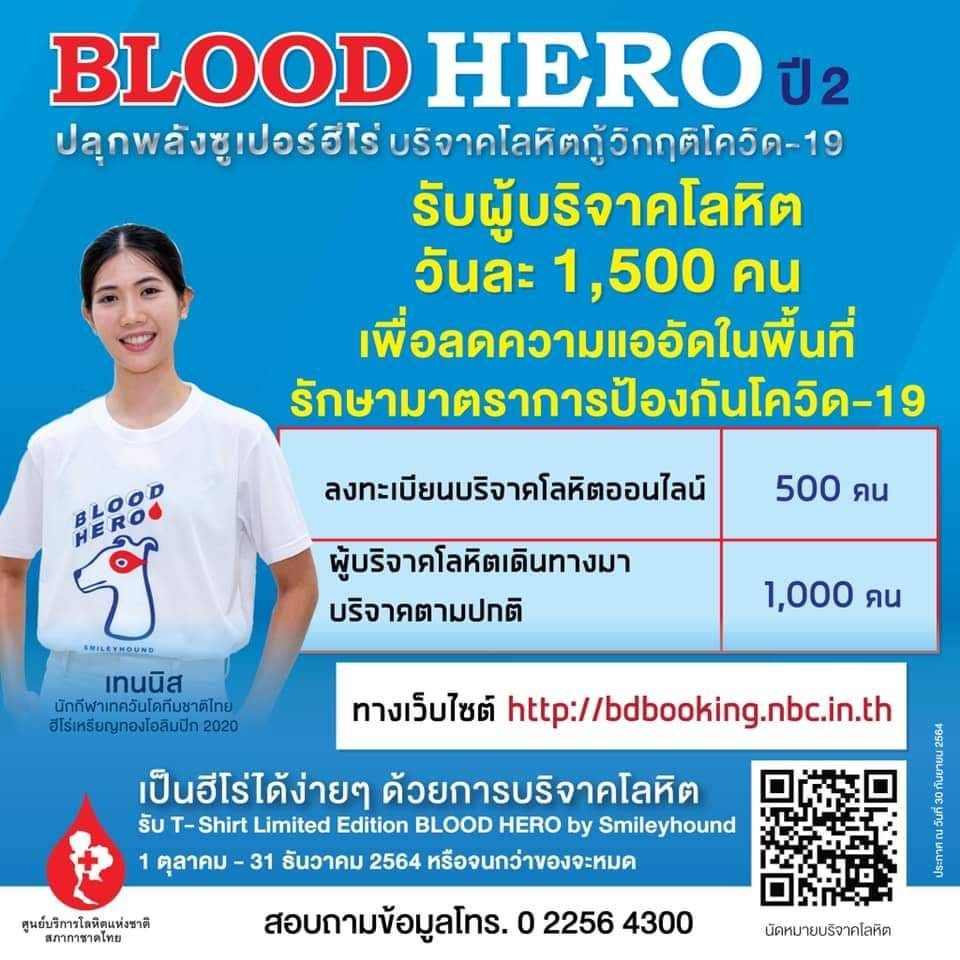 Blood Hero 2