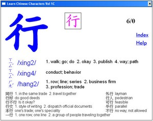 learnchinesecharacters small Learn Chinese Characters   freeware program lets you learn the language from the comfort of your own servants quarters