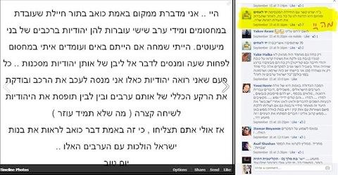 Yad La'achim