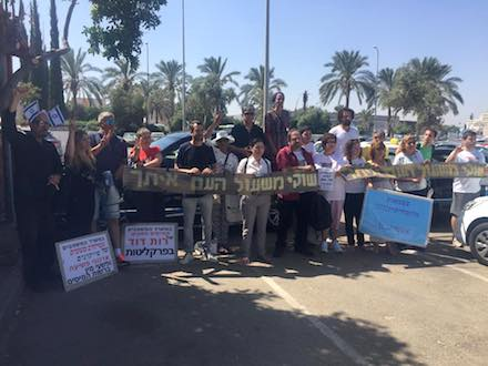 Supporters of Israeli whistleblower Shuki Mishol