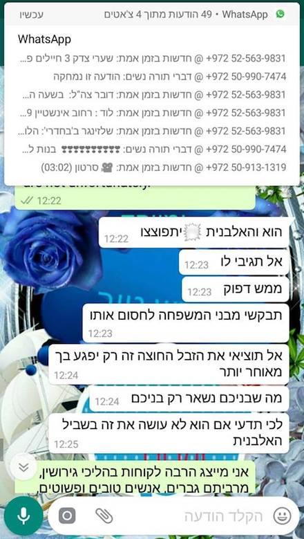 Israeli court management corruption3