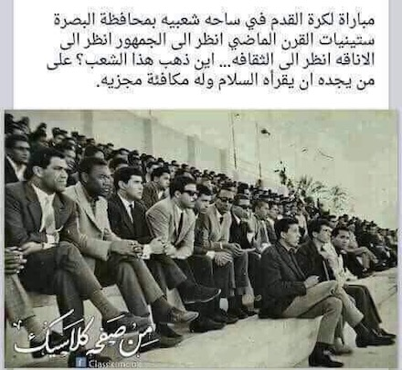 Spectators watching a football match in Basra Province, Iraq. Note how orderly and well presented everyone is.