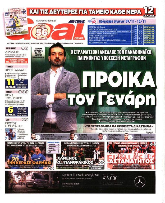 goal-news-09-11-2015